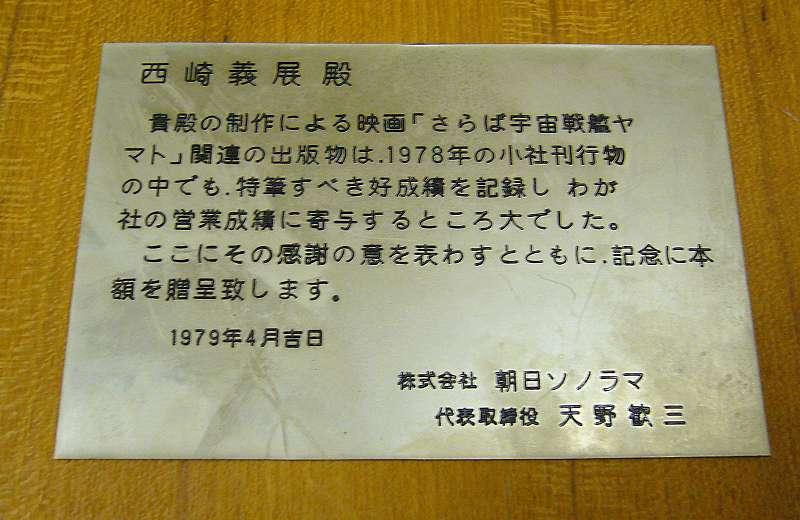 _さらば_朝陽ソノラマ_79_4 (1)