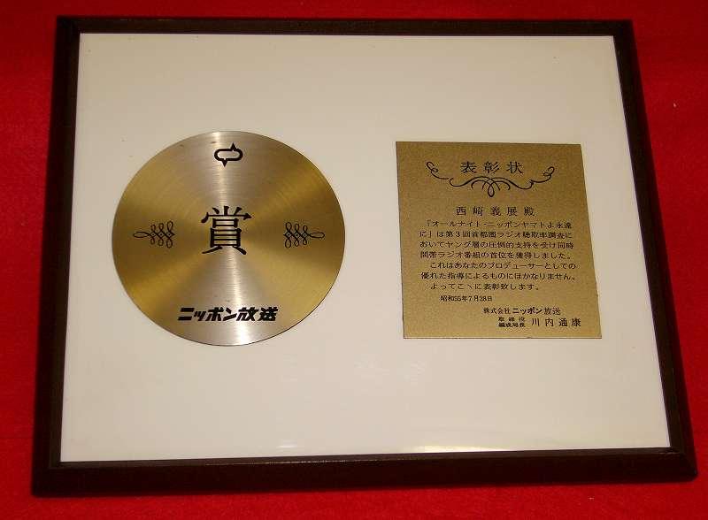 _オールナイトニッポンドラマ_55_7_28