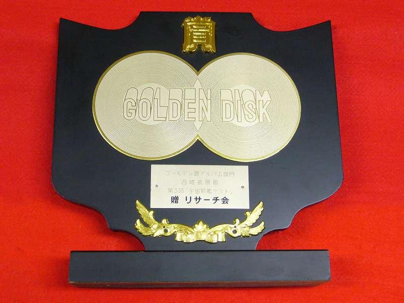 _ゴールデン賞レコード部門 (1)