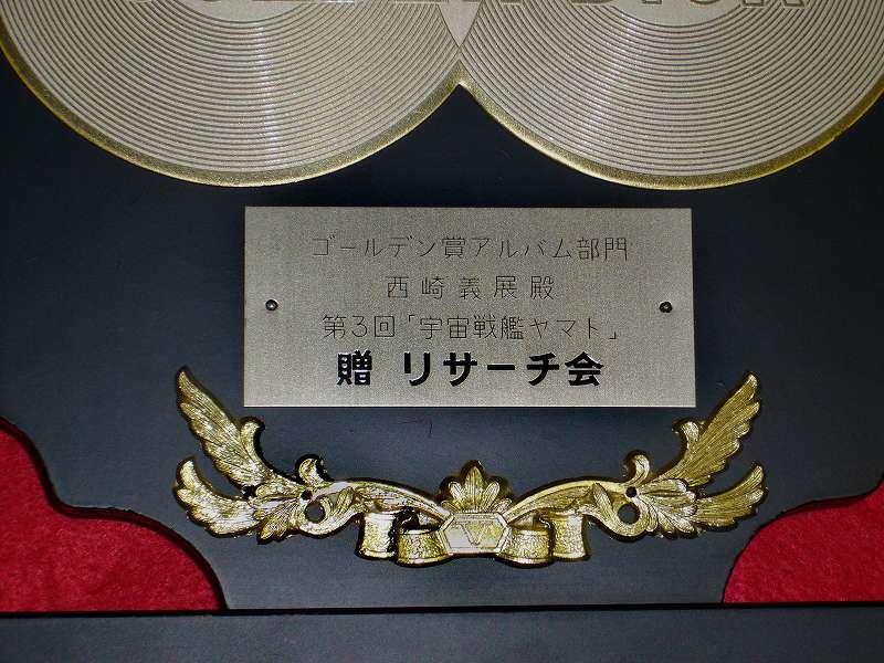_ゴールデン賞レコード部門 (2)